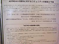 Astroh_3